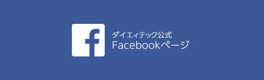 ダイエィテック公式facebookページ